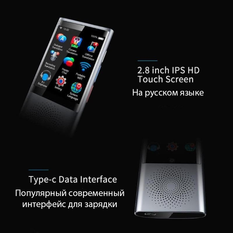 Голосовой переводчик W1 интерфейс