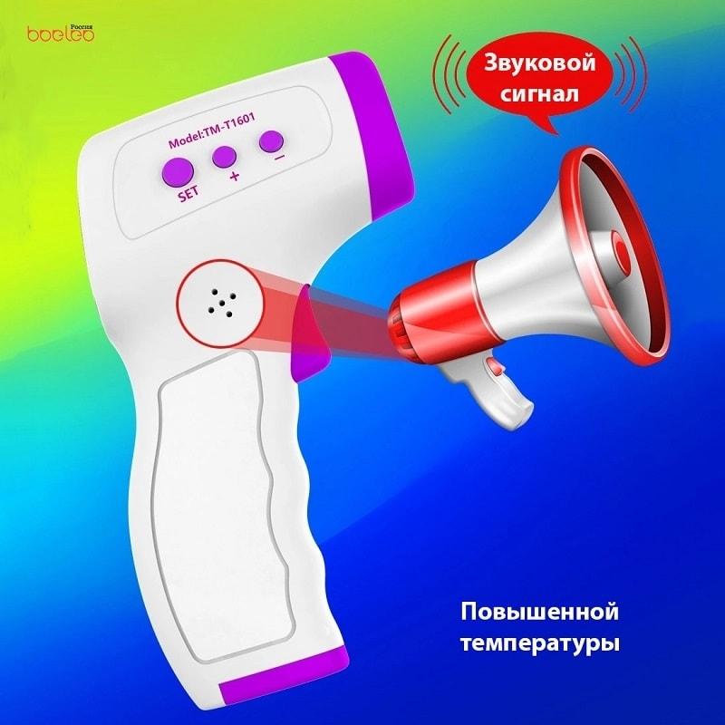 Boeleo TM-T1601G бесконтактный инфракрасный термометр - предупредит звуком