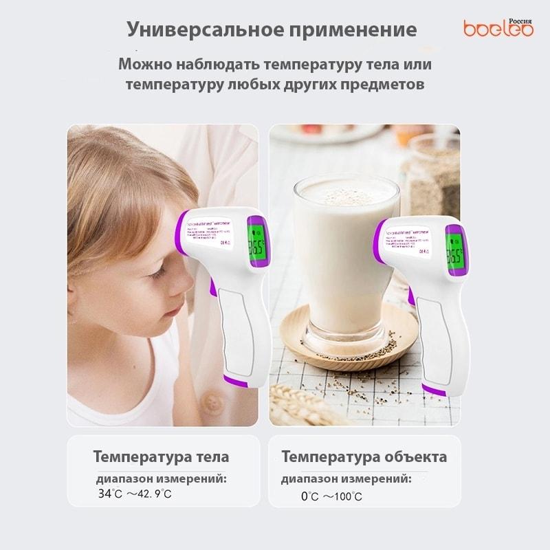 Boeleo TM-T1601G бесконтактный инфракрасный термометр - универсальность применения