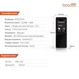 Boeleo X1 характеристики